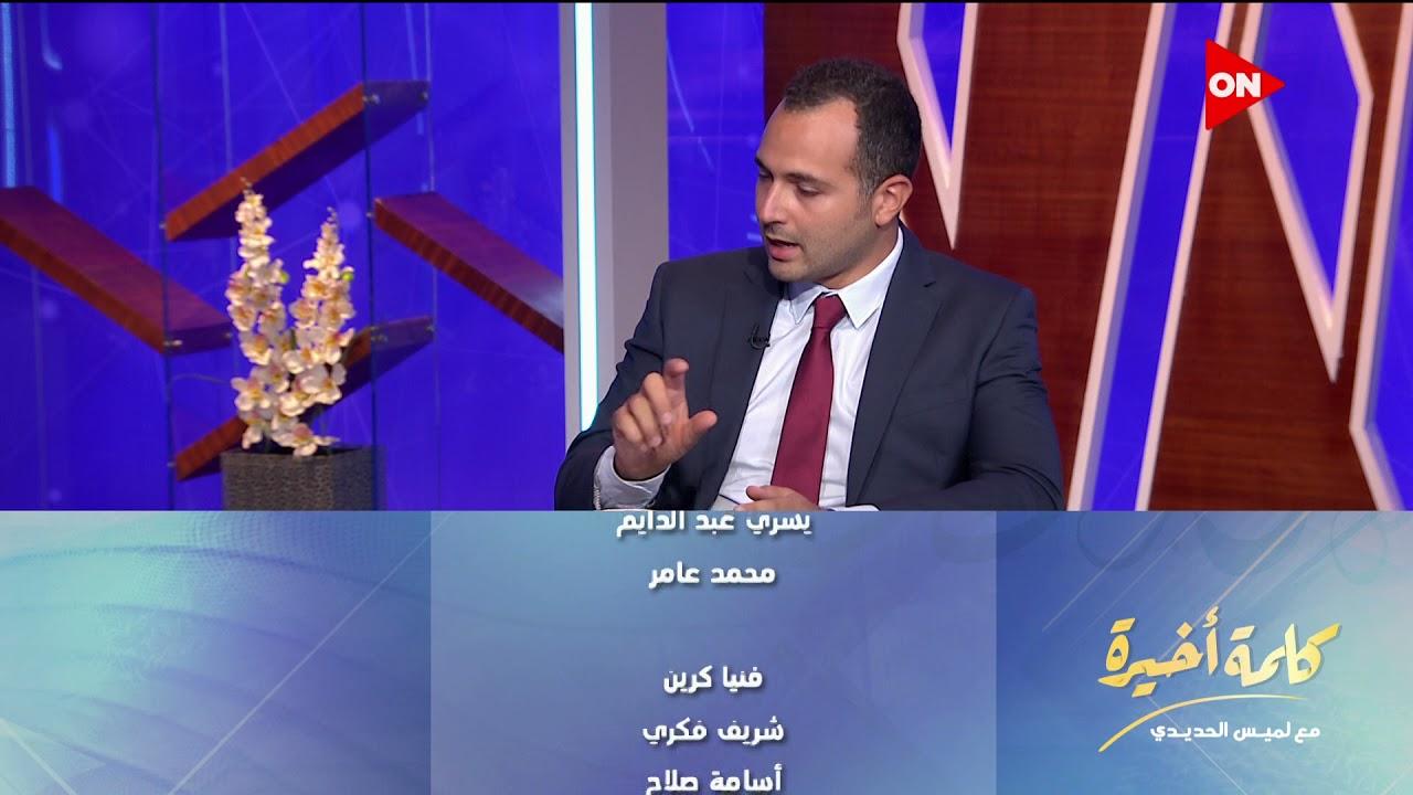 كلمة أخيرة - محلل اقتصادي: طروحات الحكومة سينقذ وضع بورصة مصر في مؤشر مورجان ستانلي  - 00:53-2021 / 9 / 14
