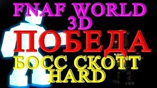 FNAF WORLD 3D - Босс Скотт Победа HARD