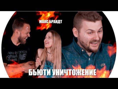БЬЮТИ УНИЧТОЖЕНИЕ: Макс Брандт 🔥 RINA (feat Леша Столяров)