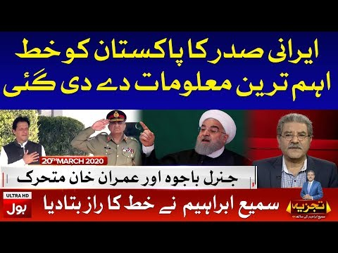 Tajzia Sami Ibrahim Kay Sath - Wednesday 27th May 2020