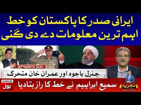 Tajzia Sami Ibrahim Kay Sath on Bol News | Latest Pakistani Talk Show