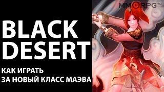 Black Desert. Как играть за новый класс Маэва