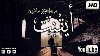 انشودة من الروائع اهديها الى كل مهموم || أيقنت أن الله يجبر خاطري - عبد الفتاح زبده HD