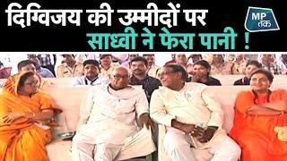 ऐसे Sadhvi Pragya Thakur ने भोपाल में दिग्विजय सिंह को परास्त किया ! | MPTAK