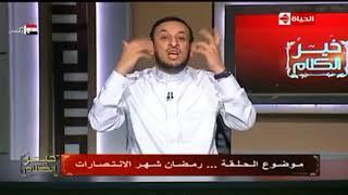 برنامج خير الكلام مع الشيخ رمضان عبد العز | رمضان شهر الانتصارات