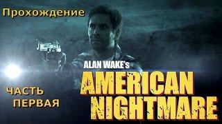 Alan Wakes American Nightmare Прохождение Часть 1