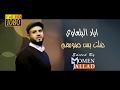 اياد البلعاوي ضلت بس صورهم 2017 mp3
