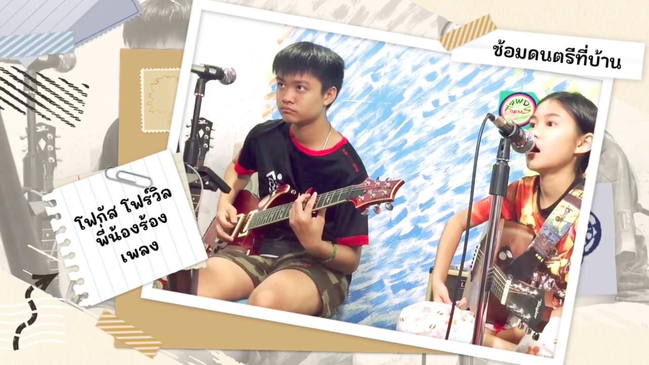 #StayHome #WithMe 4wdfocusพี่น้องร้องร้องเพลง ซ้อมดนตรีกันจ้ะ อยู่บ้าน ก้อซ้อม กันด้วยนะจ๊ะ