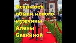 Вскрылся обман нового мужчины Алены Савкиной. ДОМ-2 новости.