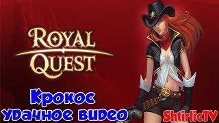 Royal Quest - Крокос (ВОТ ЭТО ФАРМ) удачное видео + эксперимент!