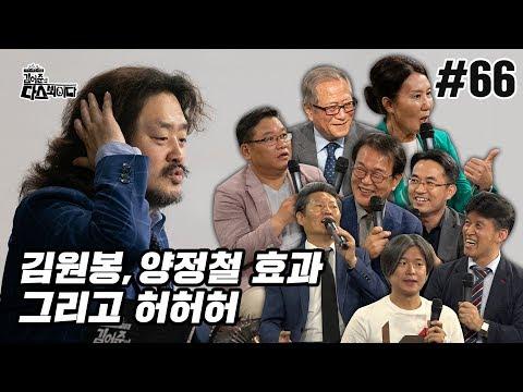 김어준의 다스뵈이다 66회 김원봉, 양정철 효과 그리고 허허허