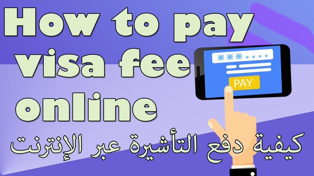 how to pay visit visa fee online | Riyadh bank online