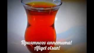 Секрет приготовления турецкого чая (Çay nasıl yapılır ?)