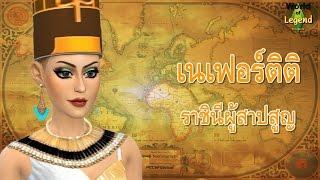 เนเฟอร์ติติ ราชินีผู้สาปสูญ : Nefertiti : Sims Legend