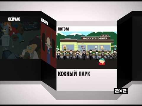 Телеканал 2х2 2012 том и джерри бокс игра