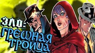 ЗЛО: КОНСТАНТИН ЗАХВАТИЛ СКАЛУ ВЕЧНОСТИ! DC COMICS