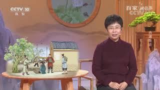 [百家说故事]合浦珠还| 课本中国 - YouTube