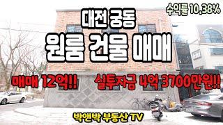 대전 원룸건물 매매!! 궁동에 위치한 시설 초 깔끔  …