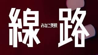 MV:みねこ美根 「線路」リリックビデオ