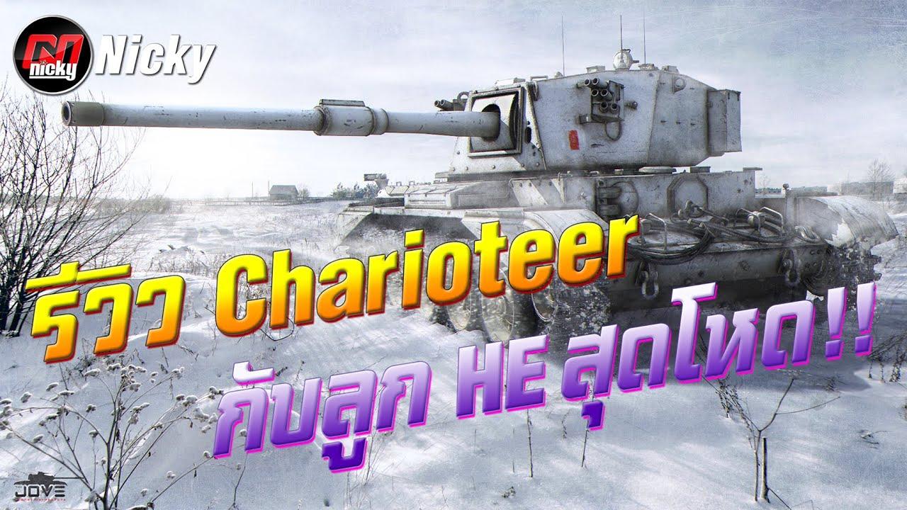 World of Tanks || รีวิว Charioteer กับลูก HE สุดโหด!!