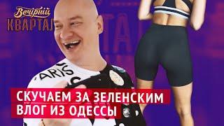 Утренний тверк и вспотевшие усы | Влог Вечернего Квартала 2019 в Одессе