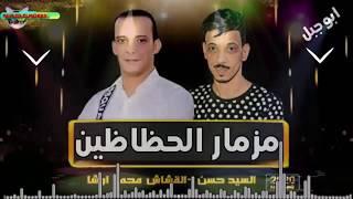 مزمار الحظاظين 2020 اوشا مصر السيد حسن هيولع الديجيهات توزيع درامز جامد جداا