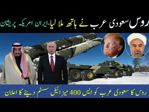 Saudi Arabia Buy S400 Air Defense Missile System From Russia