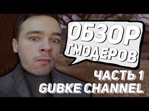 #1 ОБЗОР НА - Gubke Channel