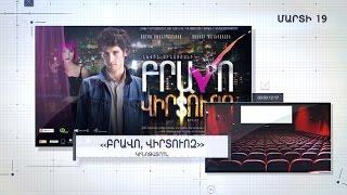Հանգստյան մշակութային օրեր Երևանում