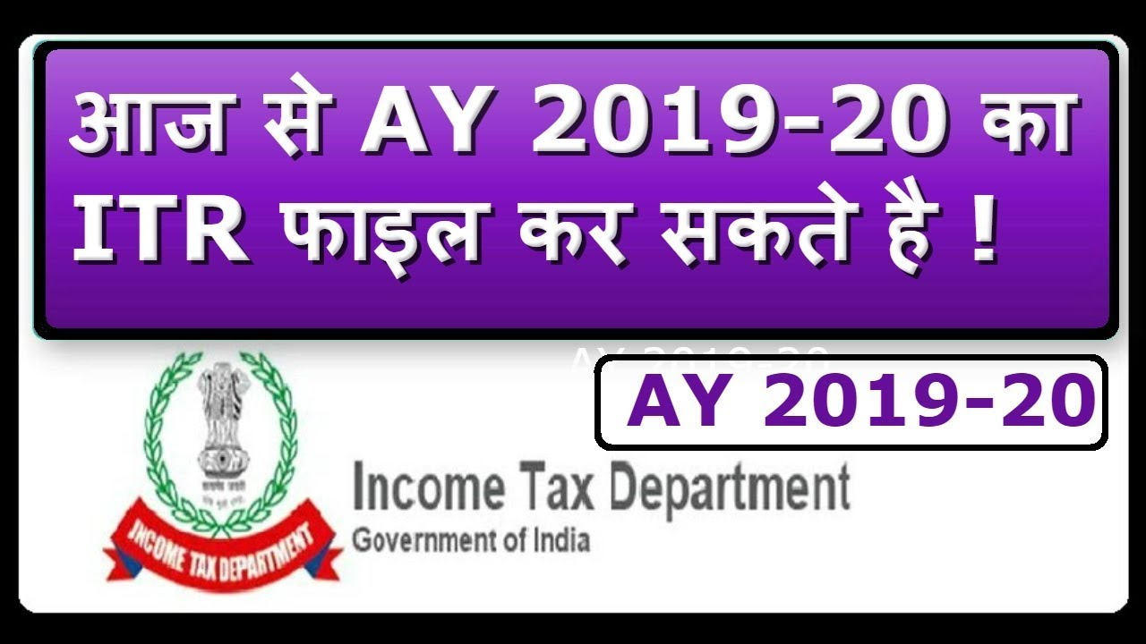 Itr Form For Ay 2019 20 Is Now Available For E Filing Youtube