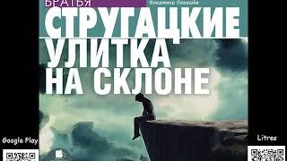Улитка на склоне. Аркадий и Борис Стругацкие. Аудиокнига. Читает Левашёв В. Фантастика cмотреть видео онлайн бесплатно в высоком качестве - HDVIDEO