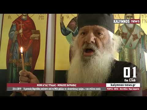 23-4-2019 Ο μοναχός Βαρνάβας απέναντι από τα ΙΜΙΑ ψάλλει το «Αναστάσεως ημέρα..» και στέλνει ευχές