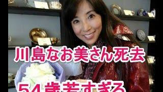 ニュース速報 川島なお美さん死去 昨年胆管がん手術 54歳若すぎる