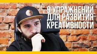 9 упражнений для развития креативности [Якорь | Мужской канал]