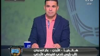 نائب رئيس نادى الفيصلى الاردنى : متابع جيد للكرة المصرية و أفتخر كونى مشجع #أهلاوى