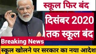 Diwali 2020 बाद भी school College Open नहीं होंगे  School Kab khulega news 2020 School reopen 2020