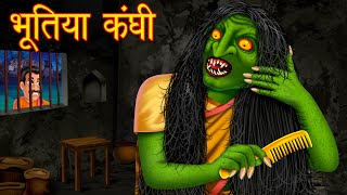 भूतिया कंघी   Hindi Horror Story   Chudail Ki kahaniya   Latest Horror Stories   Stories in Hindi  
