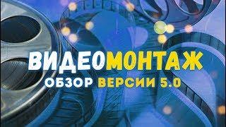 Программа ВидеоМОНТАЖ 5.0 - обзор видеоредактора