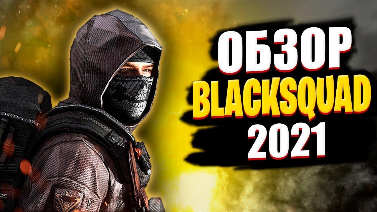 Black Squad обзор в 2021!