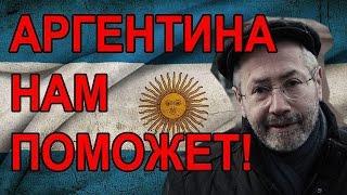 Аргентинский урок нам не впрок. Леонид Радзиховский
