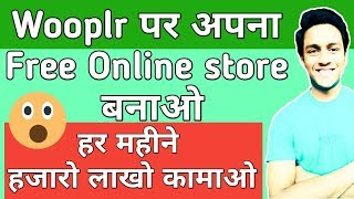 Wooplr earn money hindi | How to start online store for free in hindi | wooplr se paise kaise kamaye