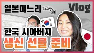 일본인 아내가 한국에 계신 시아버지 생신 선물을 준비!…