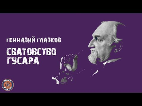 Песни из кинофильма Сватовство гусара (Композитор Геннадий Гладков) | Песни из кинофильмов