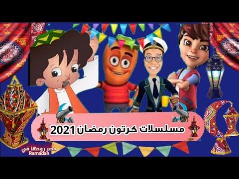 حصريأ مسلسلات الكرتون في رمضان 2021 عودة بكار في رمضان 2021 Youtube