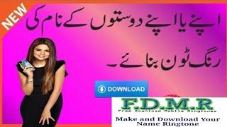 How Make Name Ringtone by Your Mobile in 2 minutes    FDMR    Tech Shahid 4u    Apne Name Ki Ring Tu