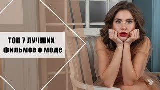 ТОП 7 ЛУЧШИХ Фильмов О Моде I Подборка