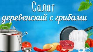 Салат с грибами. Деревенский салат с грибами(Из этого видео вы узнаете как правильно приготвить Салат с грибами http://www.youtube.com/watch?v=3O9ftJq3txE&list=PL7e7BLtOLm_aiKIzTuqRxu..., 2015-01-12T17:49:14.000Z)