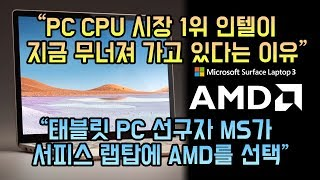CPU 1위 인텔이 지금 무너져 가고 있다는 이유, 서피스 랩탑3에 라이젠 CPU를 사용한 이유