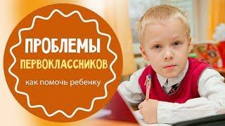 Проблемы в школе: адаптация, утомляемость, уроки