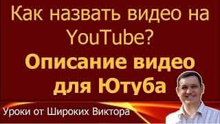 Урок 4. Как Назвать Видео на Ютубе? | Описание для Видео на YouTube | Оптимизация Видео